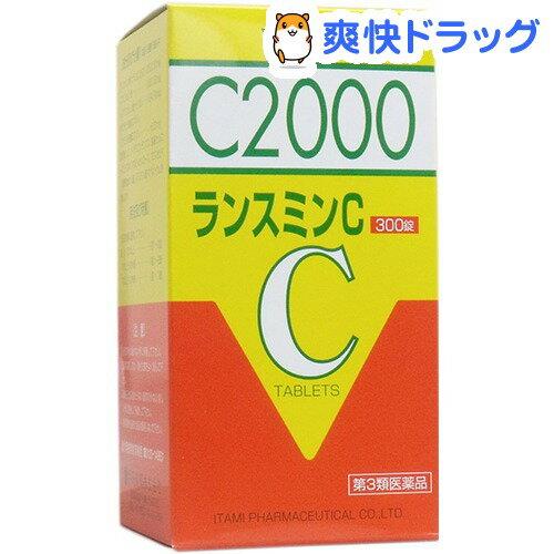 【第3類医薬品】ランスミンC(300錠)【伊丹製薬】