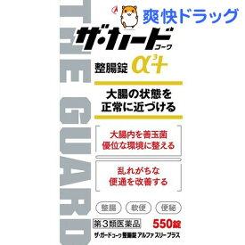 【第3類医薬品】ザ・ガードコーワα3+(550錠)【ザ・ガードコーワ】
