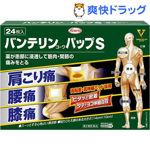 【第2類医薬品】バンテリン コーワパップS(セルフメディケーション税制対象)(24枚入)【バンテリン】