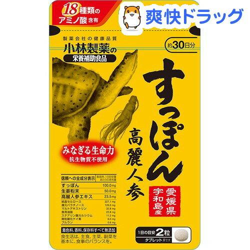 小林製薬の栄養補助食品 すっぽん高麗人参(60粒)【小林製薬の栄養補助食品】