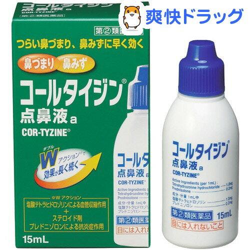 【第(2)類医薬品】コールタイジン点鼻液a(15mL)