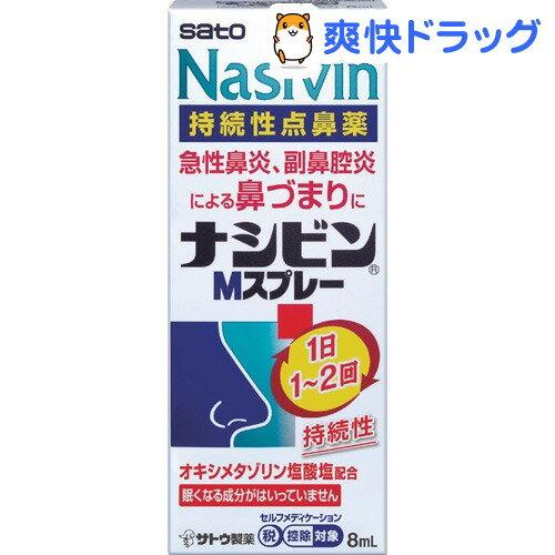 【第2類医薬品】ナシビンMスプレー(セルフメディケーション税制対象)(8mL)