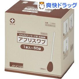 アプリスワブ(1本入*50袋)