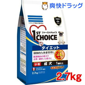 ファーストチョイス 成犬 1歳以上 ダイエット 小粒 チキン(2.7kg)【ファーストチョイス(1ST CHOICE)】