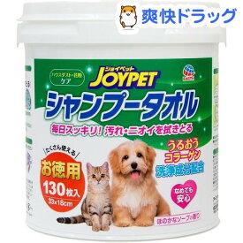 ジョイペット シャンプータオル ペット用(130枚入)【d_earthpet】【ジョイペット(JOYPET)】