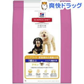 サイエンスダイエット 小型犬用 シニアライト 肥満傾向の高齢犬用 7歳以上 チキン(3kg)【dalc_sciencediet】【サイエンスダイエット】