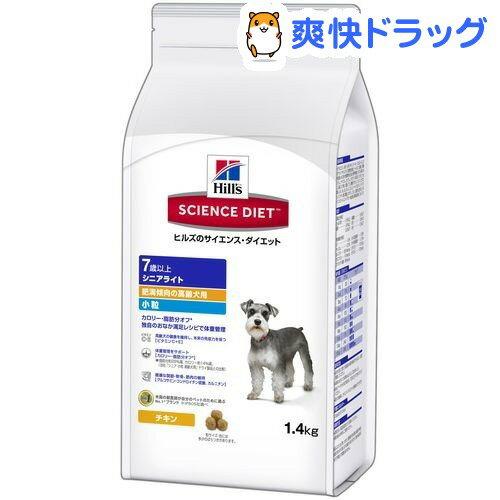 サイエンスダイエット シニアライト 小粒 肥満傾向の高齢犬用(1.4kg)【d_sd】【サイエンスダイエット】