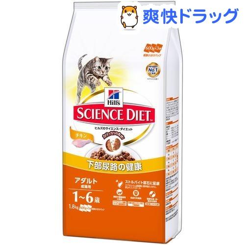 サイエンス・ダイエット アダルト 成猫用 1〜6歳 チキン(1.8kg)【d_sd】【サイエンスダイエット】