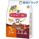 サイエンス・ダイエットヘアボールコントロール アダルト チキン 成猫用(2.8kg)【dalc_sciencediet】【サイエンスダイエット】