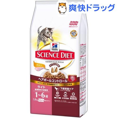 サイエンス・ダイエット ヘアボールコントロールライト 肥満傾向の成猫 1〜6歳 チキン(1.8kg)【d_sd】【サイエンスダイエット】