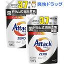アタックZERO 洗濯洗剤 ドラム式専用 詰め替え 超特大サイズ(1280g*2コセット)【atkzr】【アタックZERO】[ゼロ 洗浄 …
