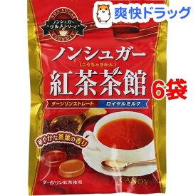 カンロ ノンシュガー紅茶茶館(72g*6袋セット)