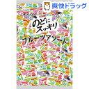 春日井製菓 のどにスッキリ フルーツアソート(1kg)