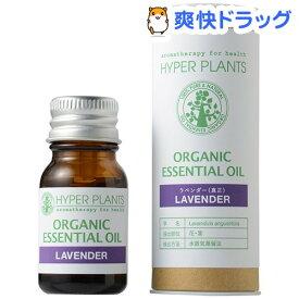 ハイパープランツ オーガニックエッセンシャルオイル ラベンダー(真正)(10ml)【ハイパープランツ】