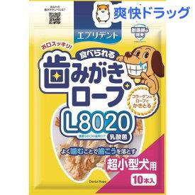 エブリデント 歯みがきロープ L8020 コラーゲンロープ 超小型犬用(10本入)【1909_pf03】【エブリデント】
