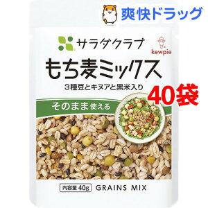 サラダクラブ もち麦ミックス 3種豆とキヌアと黒米入り(40g*40袋セット)【サラダクラブ】