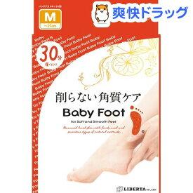 ベビーフット イージーパックSPT 30分タイプ Mサイズ(1セット)【ベビーフット(BABY FOOT)】