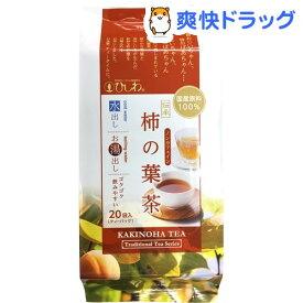 ひしわ 国産 伝承柿の葉茶 水出し・お湯出し両用 ティーバッグ(20袋入)【ひしわ】