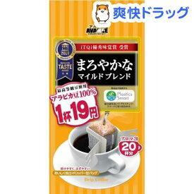 アバンス 1杯19円アロマ20 マイルドブレンド(20袋入)【アバンス】[コーヒー]