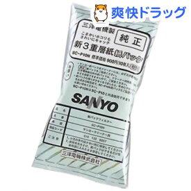 SANYO たて型・ハンディタイプクリーナー紙パック SC-P10N(10枚入)【SANYO(三洋電機)】