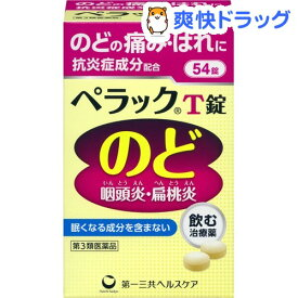 【第3類医薬品】ペラックT錠(54錠入)【ペラック】