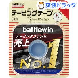 バトルウィン テーピングテープ 12(12mm*12m 2巻入)【battlewin(バトルウィン)】