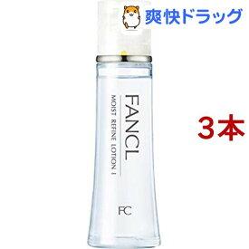 ファンケル モイストリファイン 化粧液 I さっぱり 約30日分(30ml*3本セット)【ファンケル】