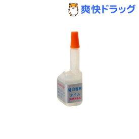 バリカン替刃 専用オイル(15cc)