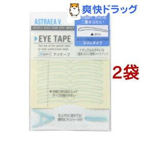 アストレア ヴィルゴ アイテープ スリムタイプ(30組*2コセット)【アストレアヴィルゴ】