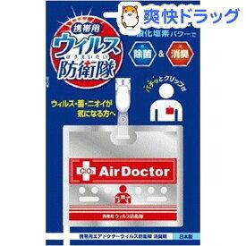 ウイルス防衛隊 エアドクター ポータブル(1個)【ウィルス防衛隊】