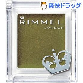 リンメル プリズム パウダーアイカラー 015(1.5g)【リンメル(RIMMEL)】