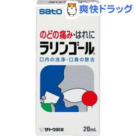 【第3類医薬品】ラリンゴール(20ml)【ラリンゴール】