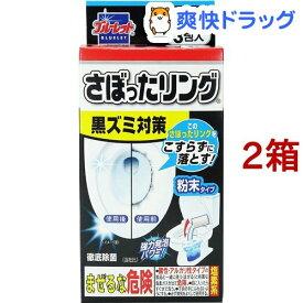 小林製薬 さぼったリング(3包入*2コセット)