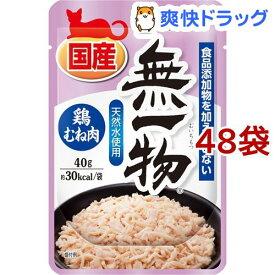 無一物 パウチ 鶏むね肉(40g*48コセット)【ねこまんま】[キャットフード]
