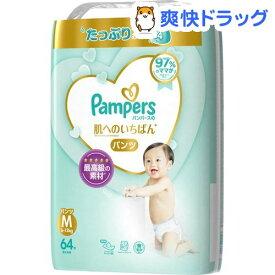 パンパース おむつ パンツ 肌へのいちばん M(64枚入)【パンパース】