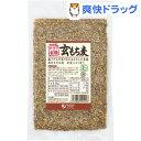 オーサワの有機玄もち麦(熊本産)(150g)【オーサワ】