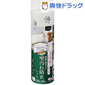 おくだけ吸着 ペット用 壁汚れ防止シート(3枚入)【おくだけ吸着】