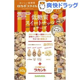 ロカボスタイル 低糖質スイートナッツ&チーズ(60g)【ロカボスタイル】