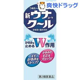 【第2類医薬品】新ウナコーワ クール(30ml)【ウナコーワ】