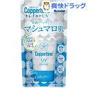 コパトーン パーフェクトUVカットキレイ魅せm(40g)【コパトーン】[日焼け止め]