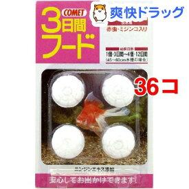 コメット 3日間フード 金魚用(12g*36コセット)【コメット(ペット用品)】