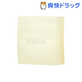 ハーバー スクワフェイシャルソープ(100g)【ハーバー(HABA)】