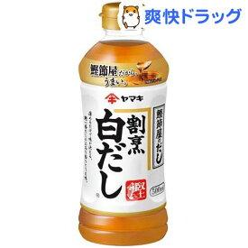 ヤマキ 割烹白だし(500ml)【ヤマキ】
