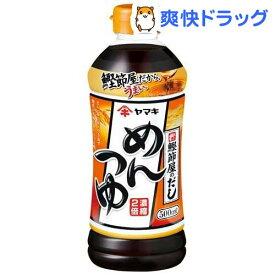 ヤマキ めんつゆ(500ml)【ヤマキ】