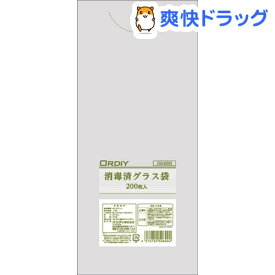 オルディ 消毒済グラス袋(200枚入)【オルディ】