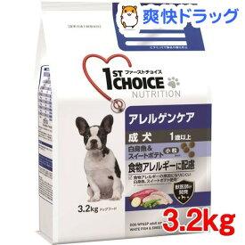 ファーストチョイス 成犬 1歳以上 アレルゲンケア 小粒 白身魚&スイートポテト(3.2kg)【1909_pf01】[ドッグフード]