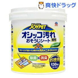 ジョイペット オシッコ汚れ専用おそうじシート(130枚入)【d_earthpet】【ジョイペット(JOYPET)】