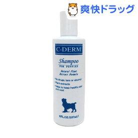 シーディーム パピー&アレルギー セラピー シャンプー(237ml)【シーディーム(C-DERM)】