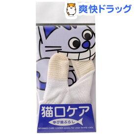 猫口ケア ゆび歯ぶらし(1コ入)【猫口ケア】
