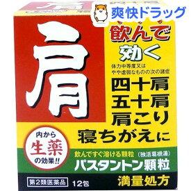 【第2類医薬品】パスタントン 顆粒(3.0g*12包)【阪本漢法の漢方薬】